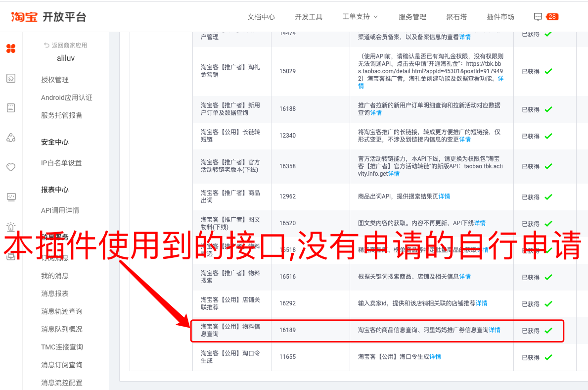 WordPress博客安装以及配置Nines_Taoke淘宝客插件教程-不问归期_
